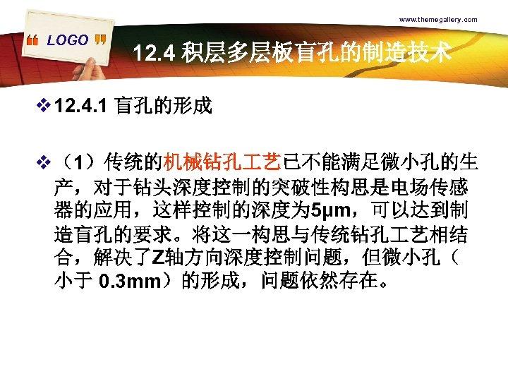 www. themegallery. com LOGO 12. 4 积层多层板盲孔的制造技术 v 12. 4. 1 盲孔的形成 v (1)传统的机械钻孔
