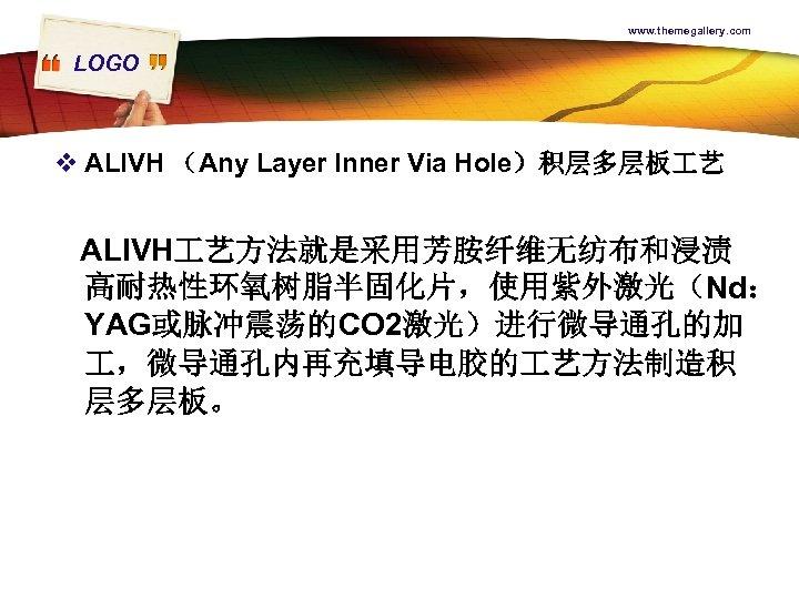 www. themegallery. com LOGO v ALIVH (Any Layer Inner Via Hole)积层多层板 艺 ALIVH 艺方法就是采用芳胺纤维无纺布和浸渍