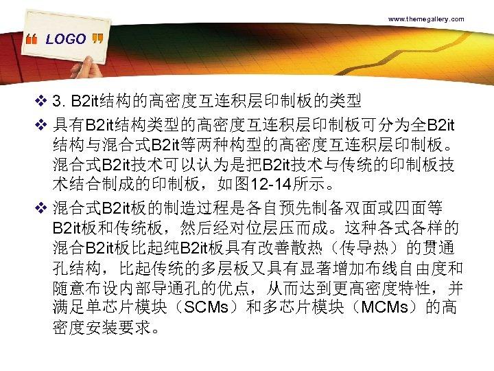 www. themegallery. com LOGO v 3. B 2 it结构的高密度互连积层印制板的类型 v 具有B 2 it结构类型的高密度互连积层印制板可分为全B 2