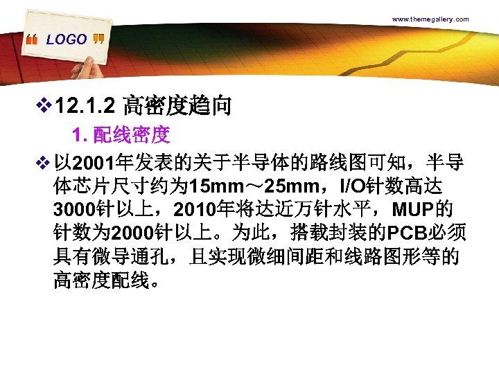 www. themegallery. com LOGO v 12. 1. 2 高密度趋向 1. 配线密度 v 以 2001年发表的关于半导体的路线图可知,半导