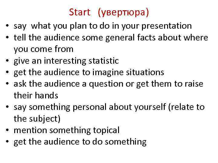 Start (увертюра) • say what you plan to do in your presentation • tell