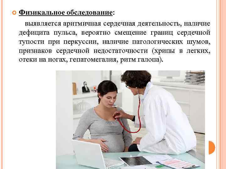 Физикальное обследование: выявляется аритмичная сердечная деятельность, наличие дефицита пульса, вероятно смещение границ сердечной тупости