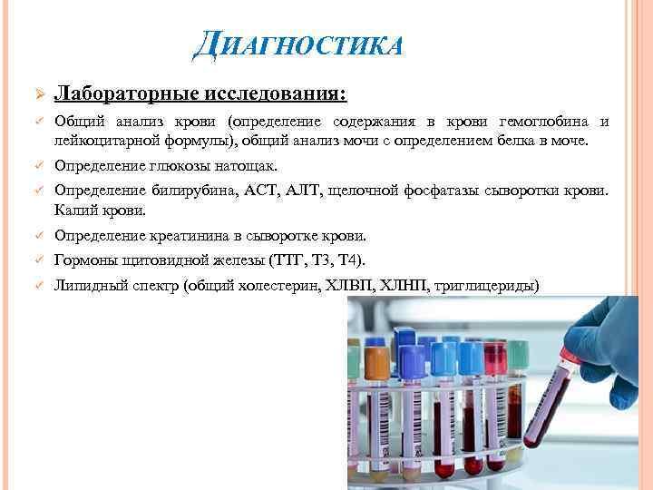 ДИАГНОСТИКА Ø Лабораторные исследования: ü Общий анализ крови (определение содержания в крови гемоглобина и