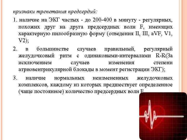 признаки трепетания предсердий: 1. наличие на ЭКГ частых - до 200 -400 в минуту