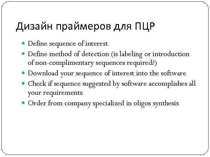 Дизайн праймеров для ПЦР Define sequence of interest Define method of detection (is labeling