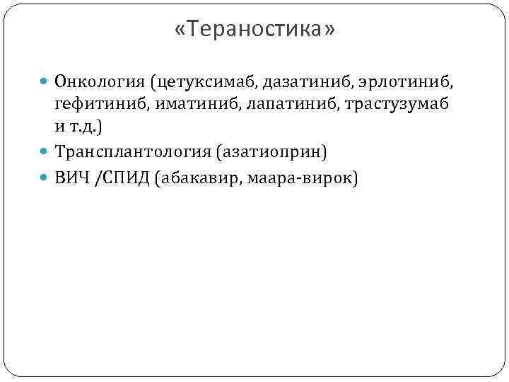 «Тераностика» Онкология (цетуксимаб, дазатиниб, эрлотиниб, гефитиниб, иматиниб, лапатиниб, трастузумаб и т. д. )