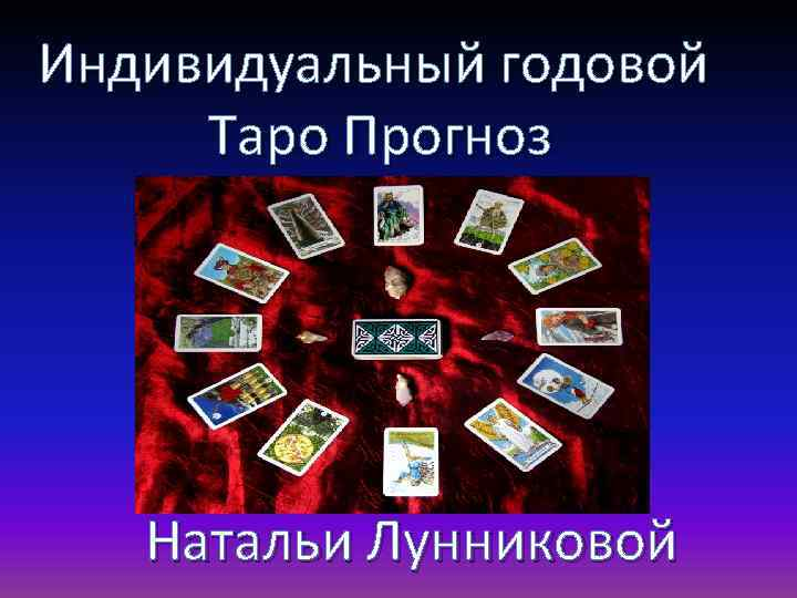Индивидуальный годовой Таро Прогноз Натальи Лунниковой
