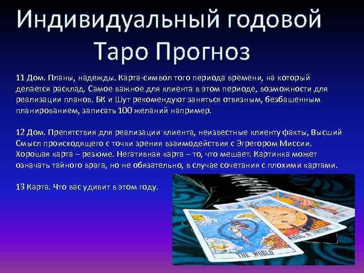 Индивидуальный годовой Таро Прогноз 11 Дом. Планы, надежды. Карта-символ того периода времени, на который