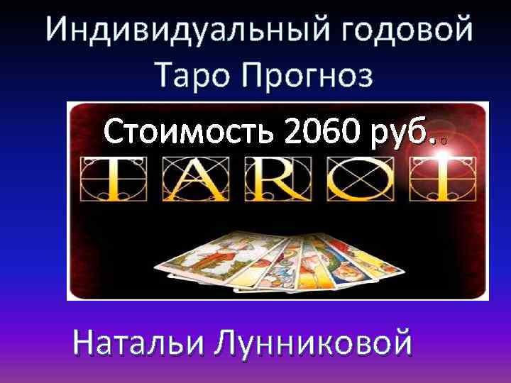 Индивидуальный годовой Таро Прогноз Стоимость 2060 руб. . Натальи Лунниковой