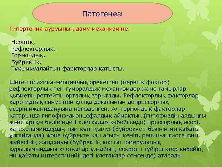 Патогенезі Гипертония ауруының даму механизміне: Нервтік, Рефлекторлық, Гормондық, Бүйректік, Тұкымкуалайтын фаркторлар қатысты. Шетен психика-эмоциялық