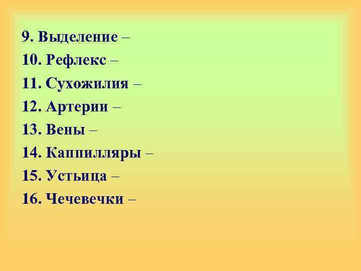 9. Выделение – 10. Рефлекс – 11. Сухожилия – 12. Артерии – 13. Вены