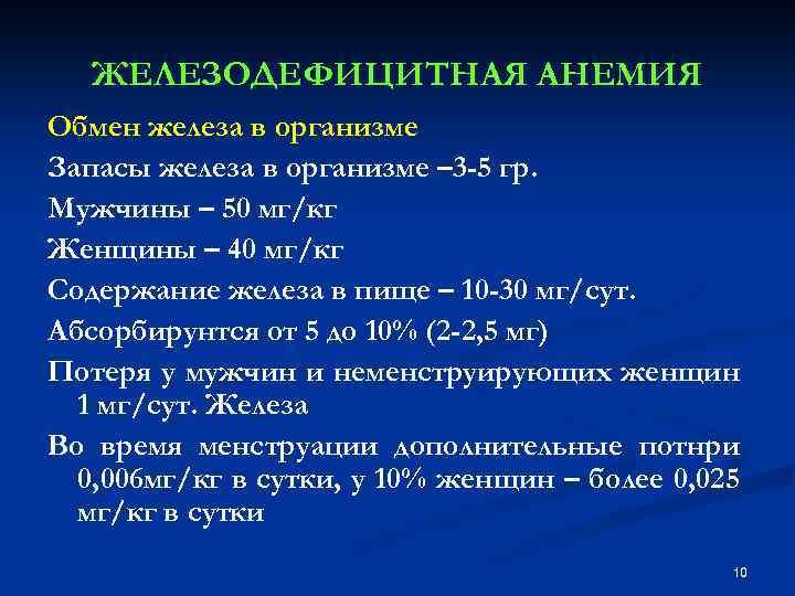 ЖЕЛЕЗОДЕФИЦИТНАЯ АНЕМИЯ Обмен железа в организме Запасы железа в организме – 3 -5 гр.
