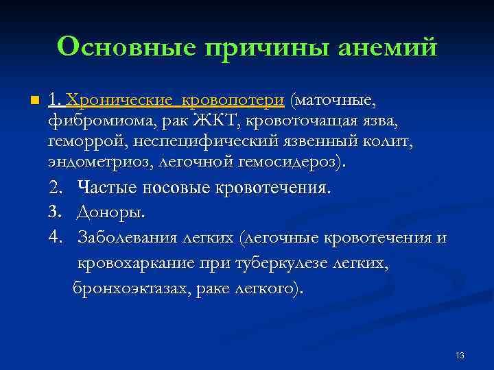 Основные причины анемий 1. Хронические кровопотери (маточные, фибромиома, рак ЖКТ, кровоточащая язва, геморрой, неспецифический
