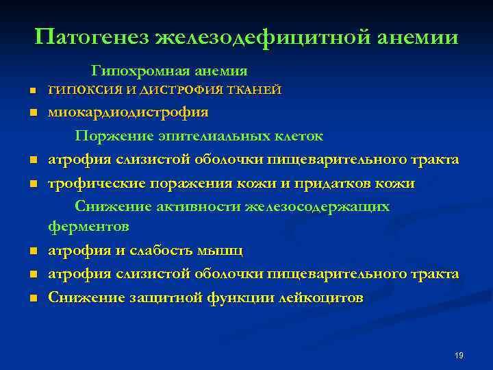 Патогенез железодефицитной анемии Гипохромная анемия n ГИПОКСИЯ И ДИСТРОФИЯ ТКАНЕЙ n миокардиодистрофия Поржение эпителиальных