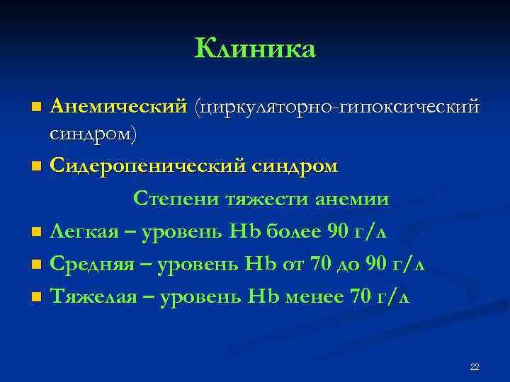 Клиника Анемический (циркуляторно-гипоксический синдром) n Сидеропенический синдром Степени тяжести анемии n Легкая – уровень