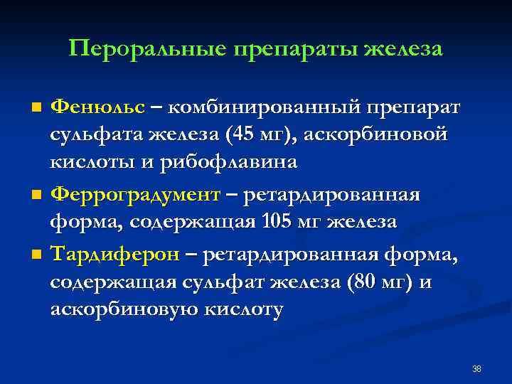 Пероральные препараты железа Фенюльс – комбинированный препарат сульфата железа (45 мг), аскорбиновой кислоты и