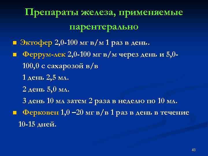 Препараты железа, применяемые парентерально Эктофер 2, 0 -100 мг в/м 1 раз в день.