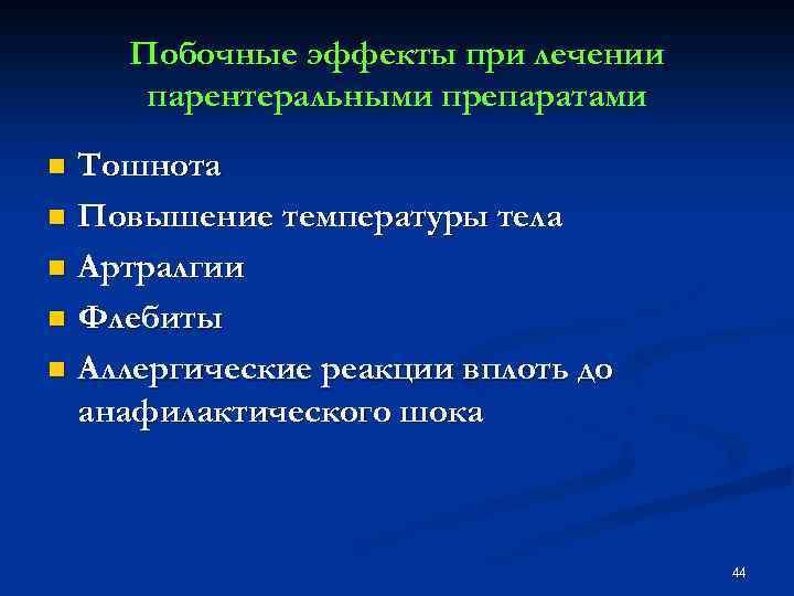 Побочные эффекты при лечении парентеральными препаратами Тошнота n Повышение температуры тела n Артралгии n
