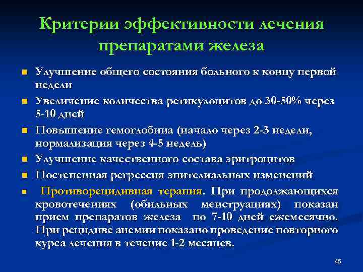 Критерии эффективности лечения препаратами железа n n n Улучшение общего состояния больного к концу