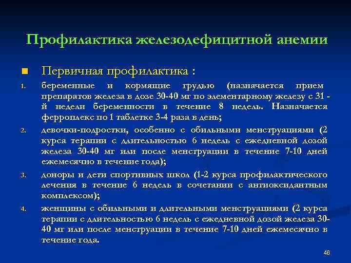 Профилактика железодефицитной анемии n Первичная профилактика : 1. беременные и кормящие грудью (назначается