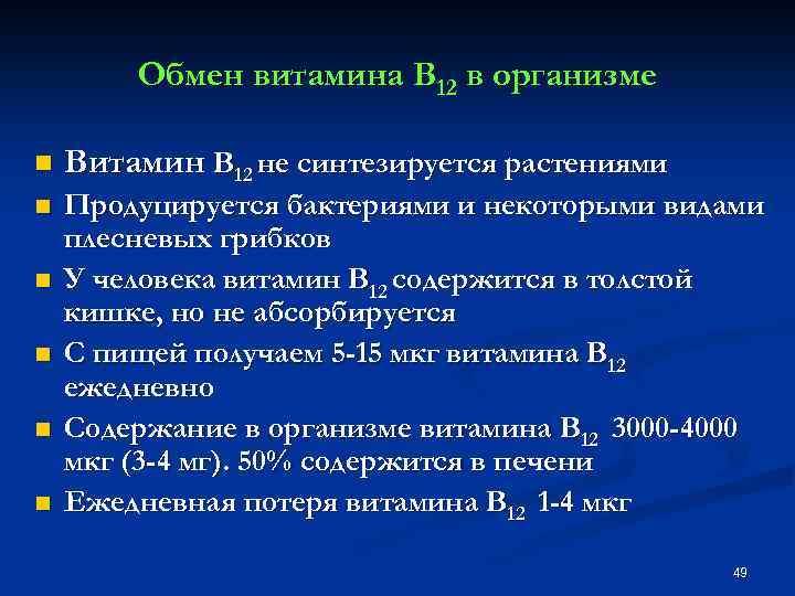 Обмен витамина B 12 в организме n n n Витамин B 12 не синтезируется