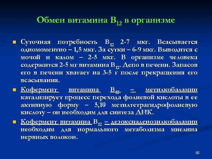 Обмен витамина B 12 в организме n n n Суточная потребность В 12 2