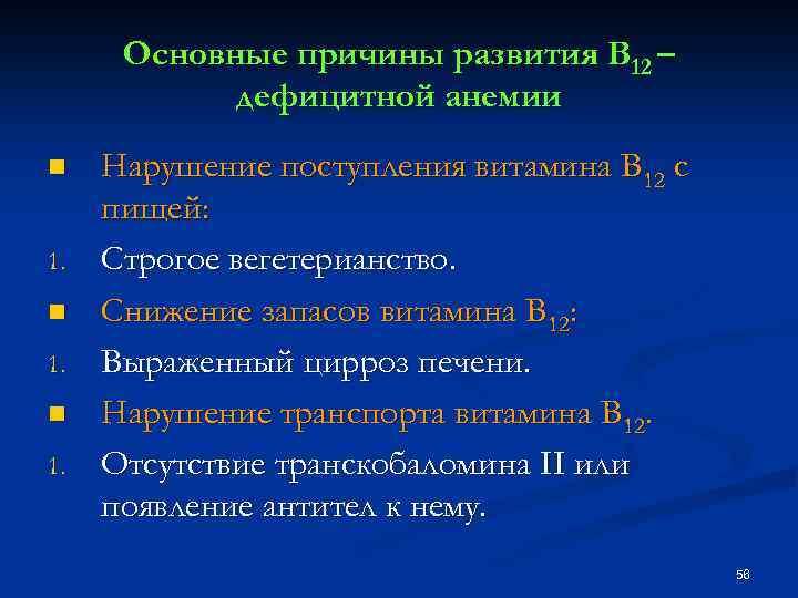 Основные причины развития B 12 – дефицитной анемии n 1. Нарушение поступления витамина В