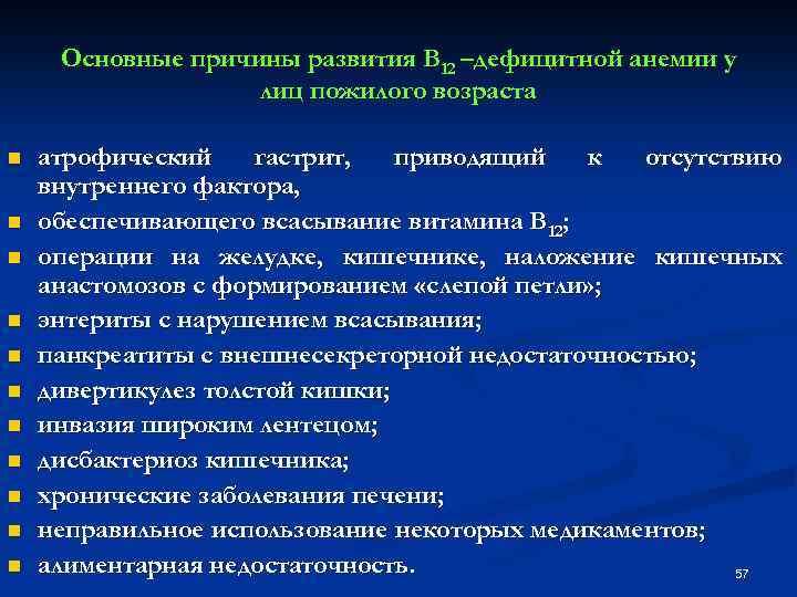 Основные причины развития B 12 –дефицитной анемии у лиц пожилого возраста n n n