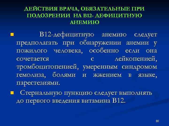 ДЕЙСТВИЯ ВРАЧА, ОБЯЗАТЕЛЬНЫЕ ПРИ ПОДОЗРЕНИИ НА В 12 - ДЕФИЦИТНУЮ АНЕМИЮ В 12 -дефицитную