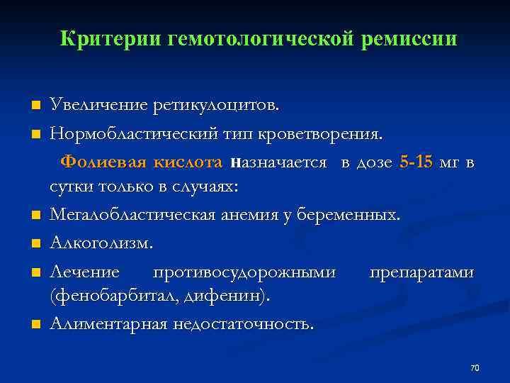 Критерии гемотологической ремиссии n n n Увеличение ретикулоцитов. Нормобластический тип кроветворения. Фолиевая кислота
