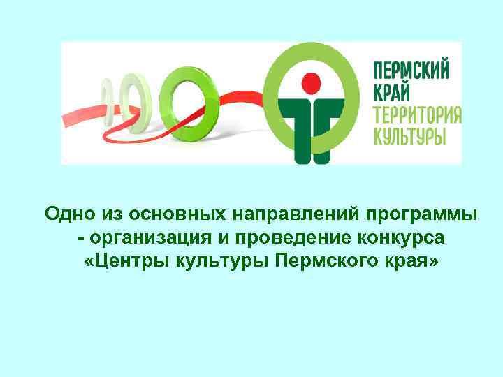 Одно из основных направлений программы - организация и проведение конкурса «Центры культуры Пермского края»