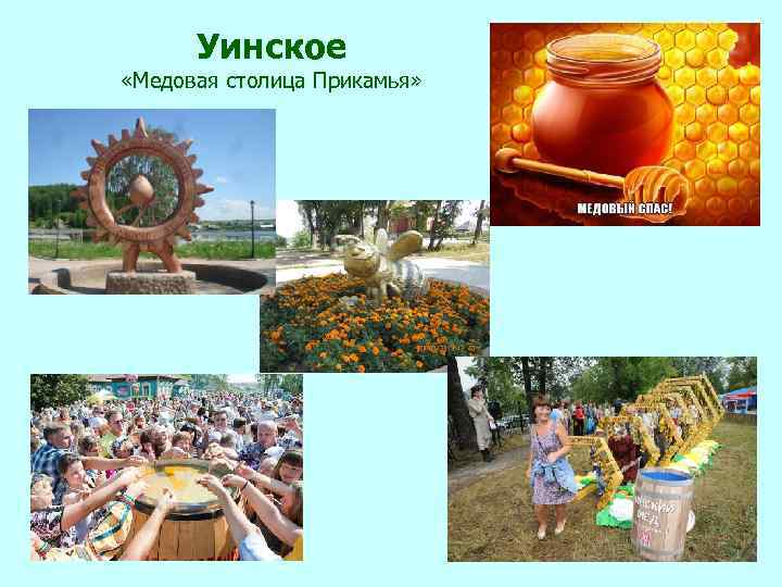Уинское «Медовая столица Прикамья»