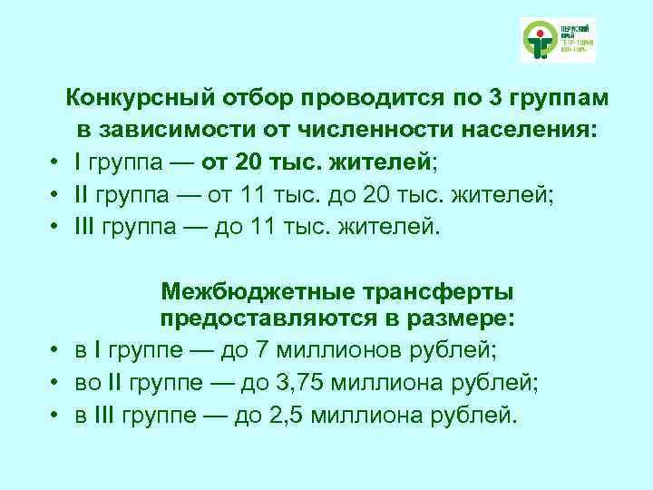 Конкурсный отбор проводится по 3 группам в зависимости от численности населения: • I группа