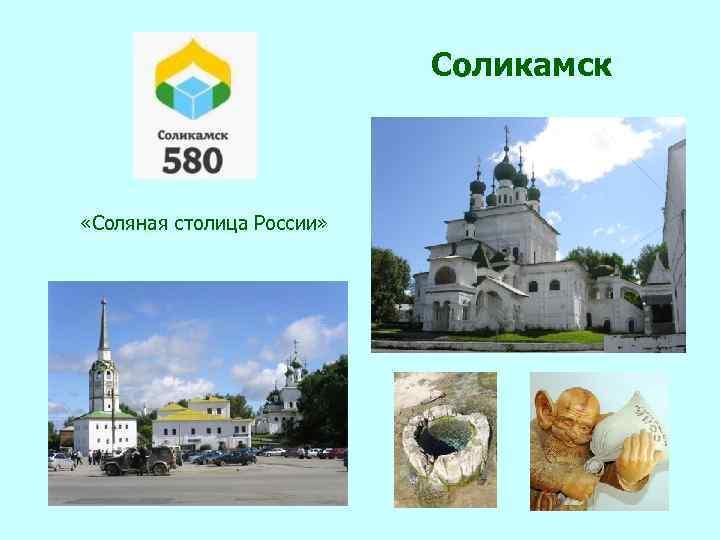 Соликамск «Соляная столица России»