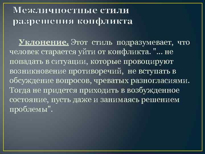 Межличностные стили разрешения конфликта Уклонение. Этот стиль подразумевает, что человек старается уйти от конфликта.