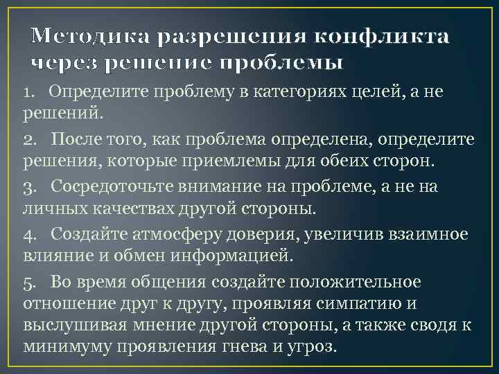 Методика разрешения конфликта через решение проблемы 1. Определите проблему в категориях целей, а не