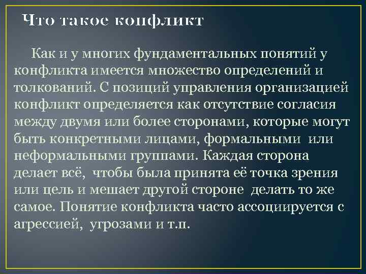 Что такое конфликт Как и у многих фундаментальных понятий у конфликта имеется множество определений