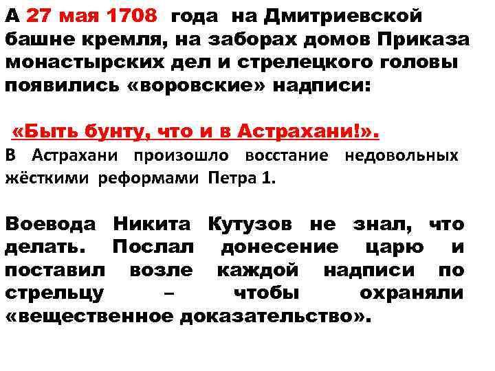 А 27 мая 1708 года на Дмитриевской башне кремля, на заборах домов Приказа монастырских