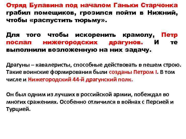 Отряд Булавина под началом Ганьки Старчонка грабил помещиков, грозился пойти в Нижний, чтобы «распустить
