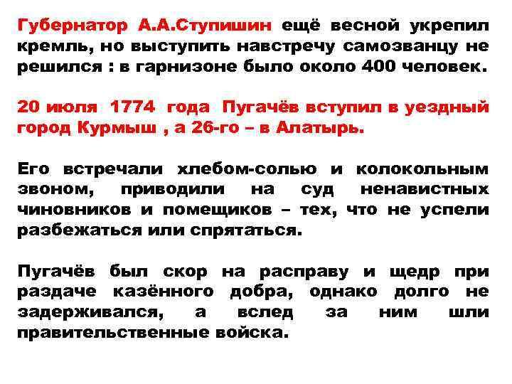 Губернатор А. А. Ступишин ещё весной укрепил кремль, но выступить навстречу самозванцу не решился