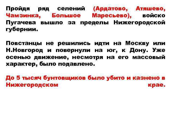 Пройдя ряд селений (Ардатово, Атяшево, Чамзинка, Большое Маресьево), войско Пугачева вышло за пределы Нижегородской