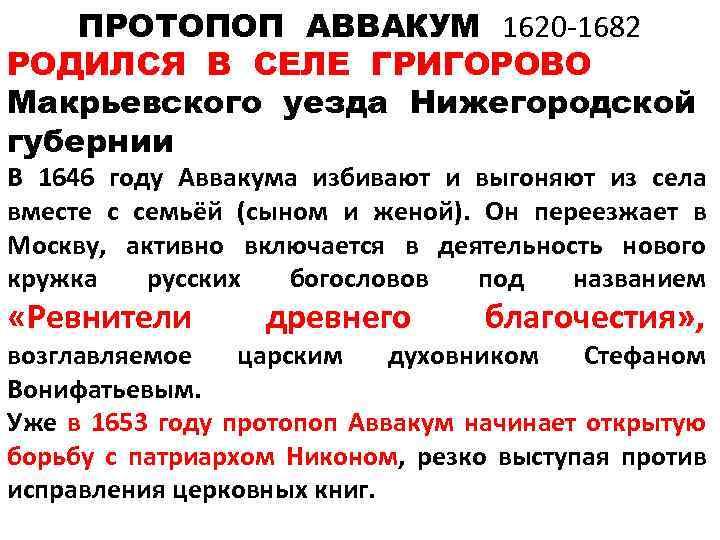 ПРОТОПОП АВВАКУМ 1620 -1682 РОДИЛСЯ В СЕЛЕ ГРИГОРОВО Макрьевского уезда Нижегородской губернии В 1646