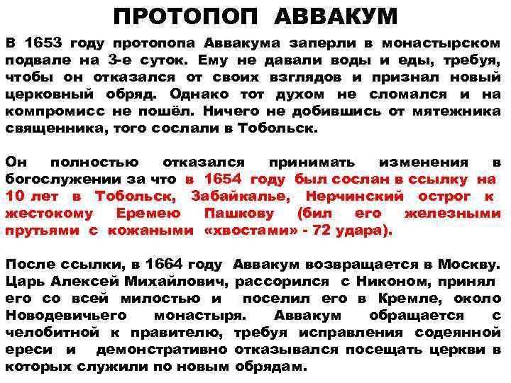 ПРОТОПОП АВВАКУМ В 1653 году протопопа Аввакума заперли в монастырском подвале на 3 -е