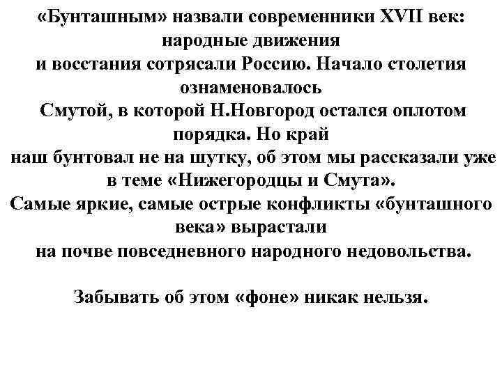 «Бунташным» назвали современники XVII век: народные движения и восстания сотрясали Россию. Начало столетия