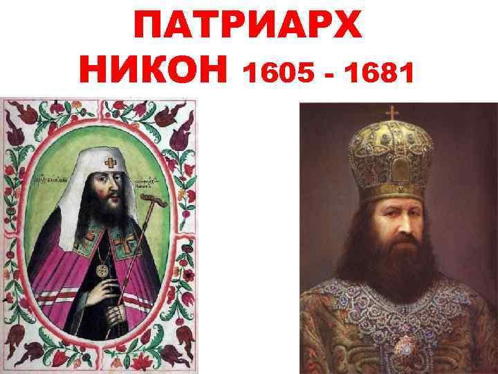 ПАТРИАРХ НИКОН 1605 - 1681