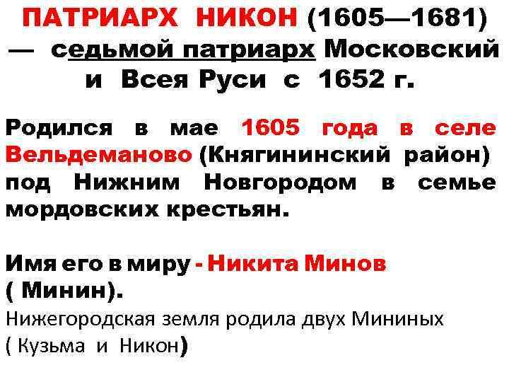 ПАТРИАРХ НИКОН (1605— 1681) — седьмой патриарх Московский и Всея Руси с 1652 г.
