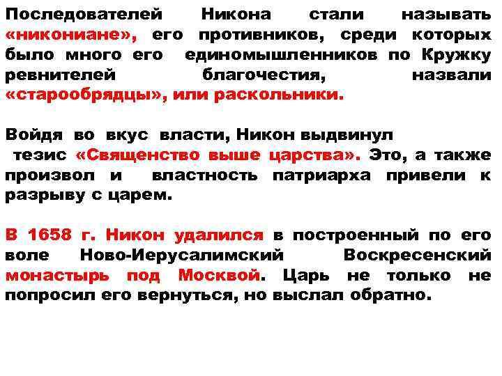 Последователей Никона стали называть «никониане» , его противников, среди которых было много единомышленников по