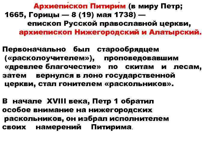 Архиепи скоп Питири м (в миру Петр; 1665, Горицы — 8 (19) мая 1738)