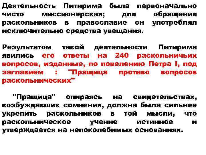 Деятельность Питирима была первоначально чисто миссионерская; для обращения раскольников в православие он употреблял исключительно