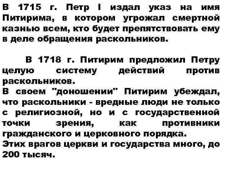 В 1715 г. Петр I издал указ на имя Питирима, в котором угрожал смертной